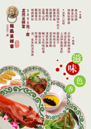 龙凤呈祥宴菜单