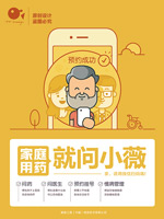 手机app宣传广告