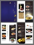 酒店菜谱模板