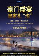 酒店旅游海报