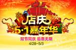 淘宝51嘉年华