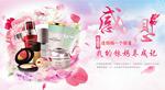 淘宝化妆品海报