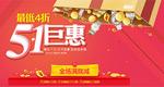 淘宝51巨惠海报