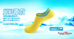 淘宝夏季袜子海报