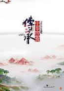 传承中华饮食文化