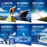 蓝色企业文化海报