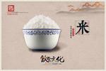 饮食文化之米