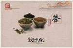 饮食文化之茶
