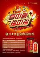 泸州老窑白酒海报