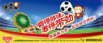 豆干世界杯海报