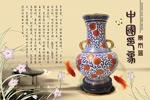 中国印象景泰蓝13