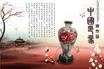 中国印象景泰蓝11