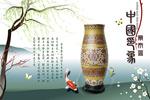 中国印象景泰蓝9