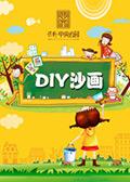 地产DIY沙画海报