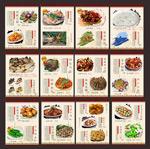 中国风菜谱模板