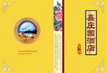中国风酒店菜谱