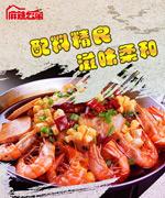 麻辣香虾灯箱片