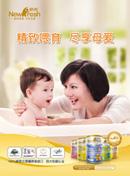 精致喂育奶粉广告