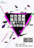 淘宝微信店海报