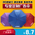 淘宝定制广告伞