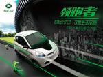 电动汽车宣传海报