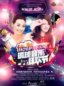 环球音乐狂欢节