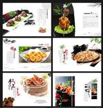 中国风高档菜谱