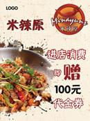 香锅米辣原海报