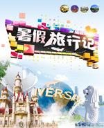 暑假旅行记海报