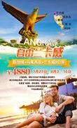 兰卡威旅游广告
