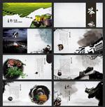 水墨茶文化宣传册