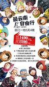最云南自由行海报