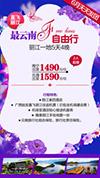 云南丽江旅游海报