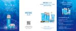 化妆品折页广告