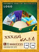 旅游公司品牌宣传