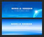 科技蓝色背景板