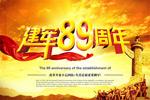 中国建军89周年