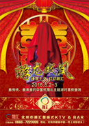 中式喜庆婚礼主题