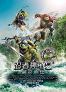 忍者神龟电影海报
