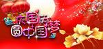 中国梦国庆节海报
