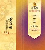 黄鹤楼菜谱