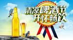 清凉啤酒节海报