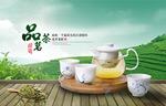 淘宝龙井绿茶海报