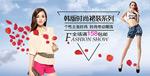 韩版时尚女装海报