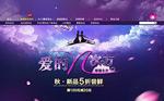 淘宝七夕店招海报