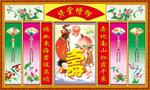 传统家居中堂画