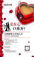 咖啡七夕海报