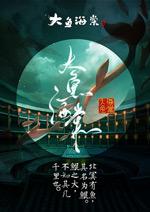 大鱼海棠海报