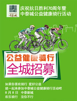 健康骑行海报