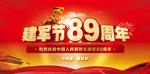 建军节89周年庆